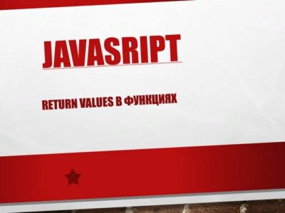 Как правильно использовать return в JavaScript функции
