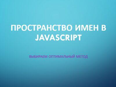 Пространство имен в JavaScript