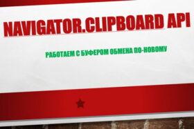 Как использовать буфер обмена через navigator.clipboard API