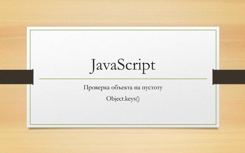 Как проверить объект на пустоту в JavaScript