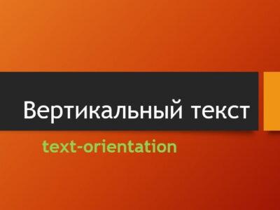 Как сделать вертикальный текст с помощью css text-orientation