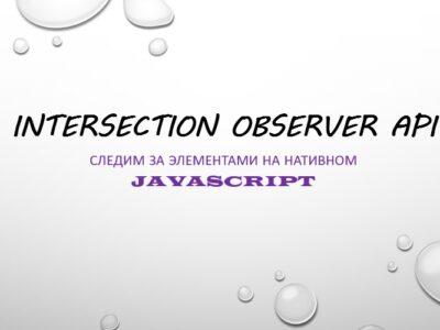 Intersection Observer API: основные параметры и настройки
