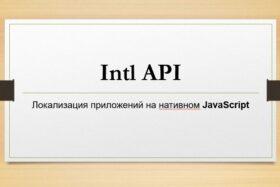 Знакомство с Intl API в JavaScript