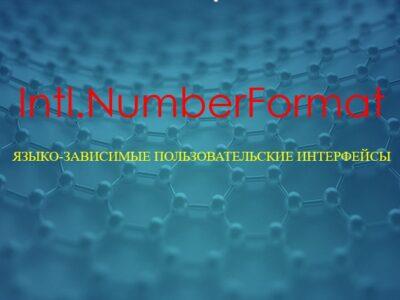 Как форматировать типы валют с помощью Intl.NumberFormat в JavaScript