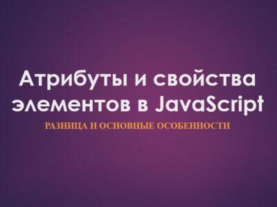 Атрибуты и свойства элементов в JavaScript: разница и основные особенности