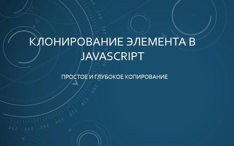 Клонирование элемента в js (JavaScript)