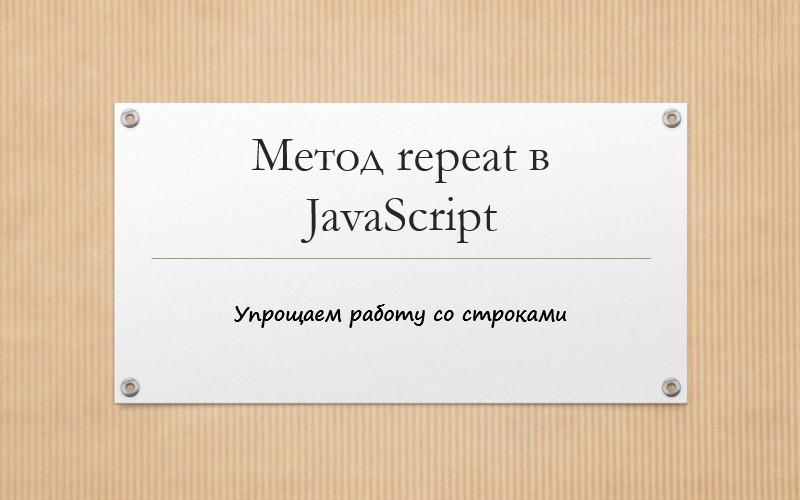 Метод repeat в JavaScript